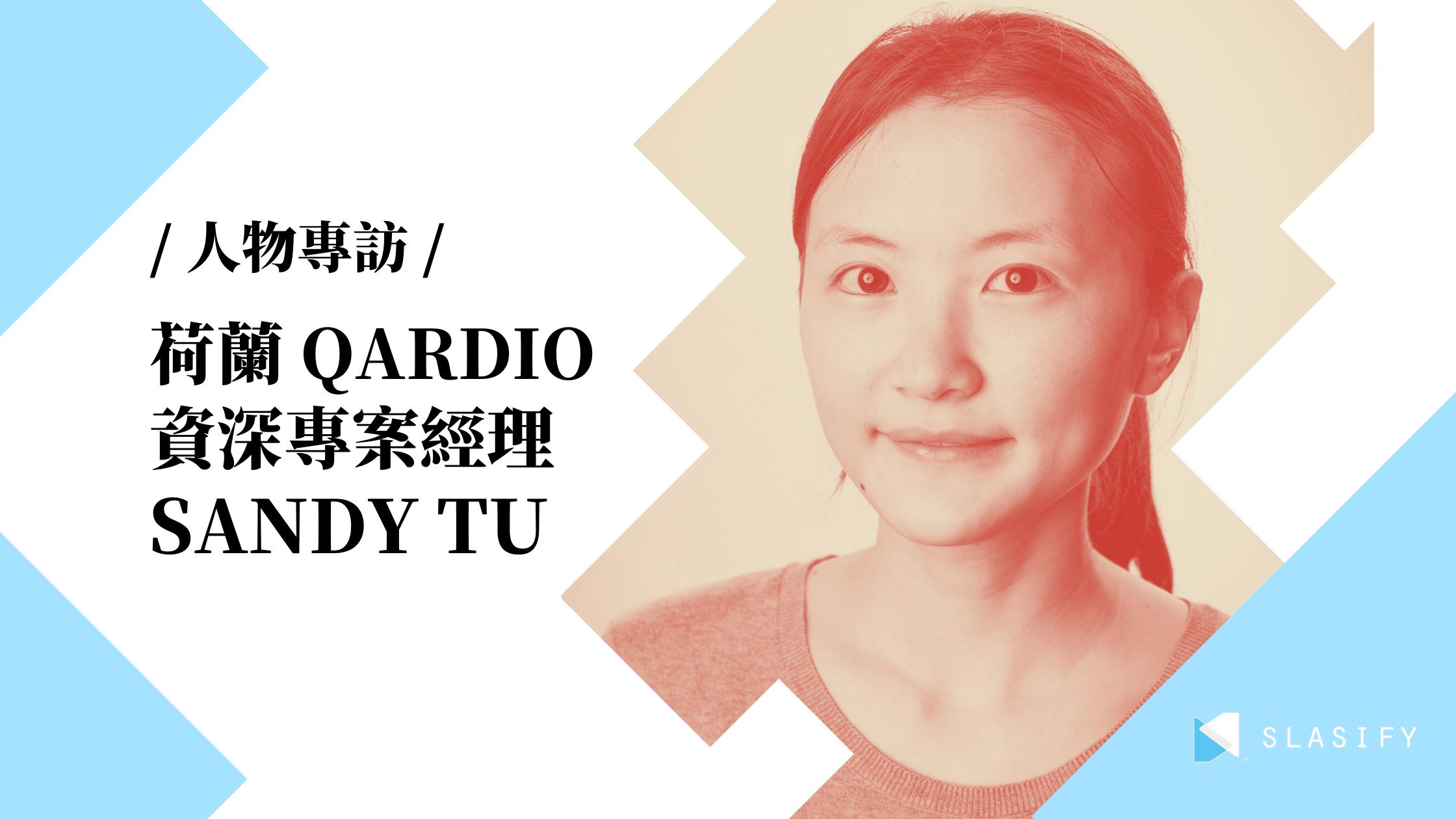 人物專訪|荷蘭 Qardio 資深專案經理 Sandy Tu 藝術管理轉行醫療科技 海外遠距工作實踐