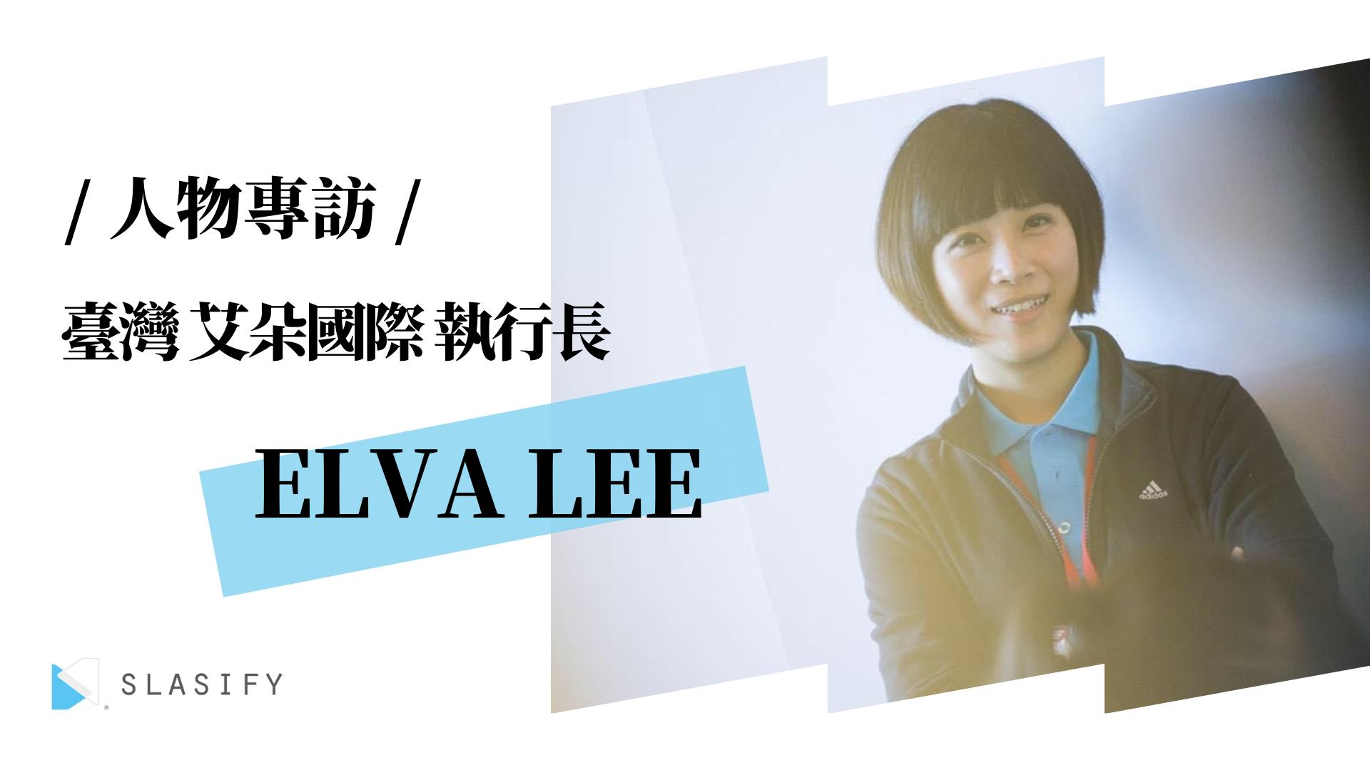 人物專訪|臺灣 艾朵國際執行長 Elva Lee 視運動為摯愛 用遠距工作重新啟發自我